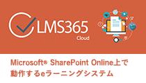 LMS365
