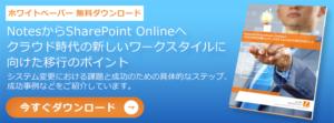 【ホワイトペーパー 無料ダウンロード】 NotesからSharePoint Onlineへ クラウド時代の新しいワークスタイルに向けた移行のポイント