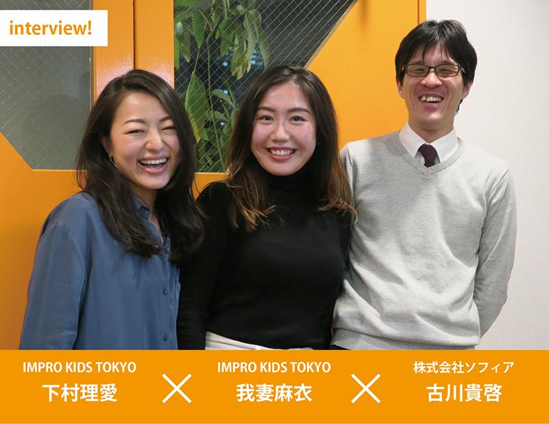 IMPRO KIDS TOKYOの下村理愛さんと我妻麻衣さんと株式会社ソフィアの古川貴啓